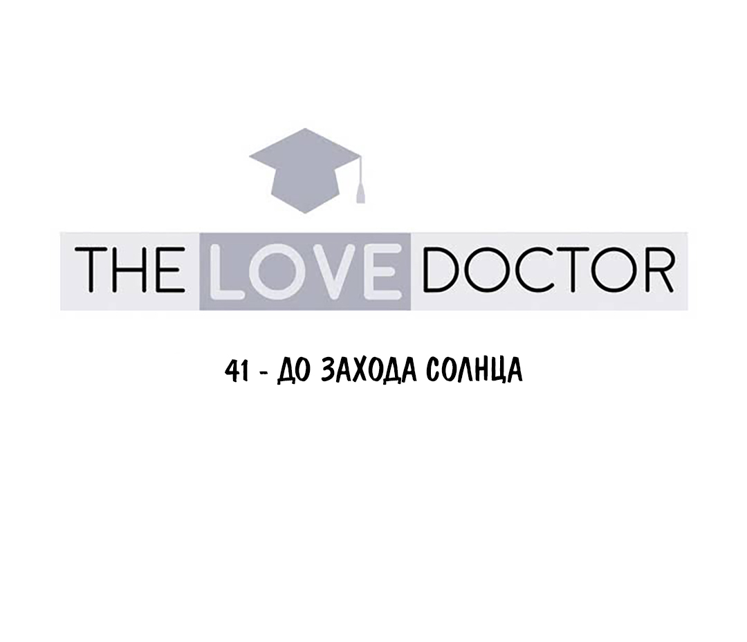 The Love Doctor manga